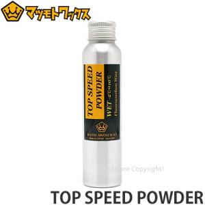 マツモトワックス トップ スピード パウダー MATSUMOTOWAX TOP SPEED POWDER スノーボード メンテナンス お手入れ WET 適温帯:-2℃?10℃|s3store