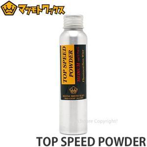 マツモトワックス トップ スピード パウダー MATSUMOTOWAX TOP SPEED POWDER スノーボード メンテナンス お手入れ WAX 適温帯:-12℃?0℃|s3store