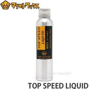 マツモトワックス トップ スピード リキッド MATSUMOTOWAX TOP SPEED LIQUID スノーボード メンテナンス お手入れ WET 適温帯:-2℃?10℃|s3store
