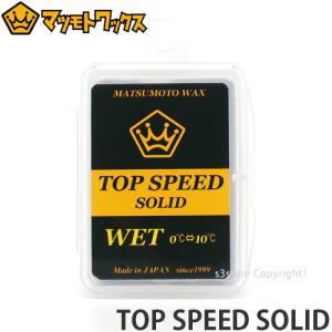 マツモトワックス トップ スピード ソリッド MATSUMOTOWAX TOP SPEED SOLID スノーボード メンテナンス お手入れ WET 適温帯:-2℃? 10℃|s3store