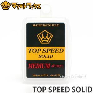 マツモトワックス トップ スピード ソリッド MATSUMOTOWAX TOP SPEED SOLID スノーボード メンテナンス お手入れ 適温帯:-8℃? 2℃ 20g|s3store