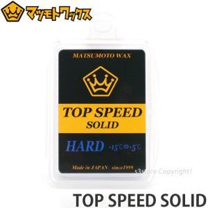 マツモトワックス トップ スピード ソリッド MATSUMOTOWAX TOP SPEED SOLID スノーボード メンテナンス お手入れ 適温帯:-15℃? -5℃ 20g|s3store