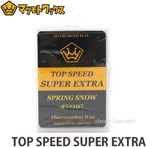 マツモトワックス トップ スピード スーパー エクストラ MATSUMOTOWAX TOP SPEED SUPER EXTRA スノーボード SPRING SNOW 適温帯:-2℃?10℃|s3store
