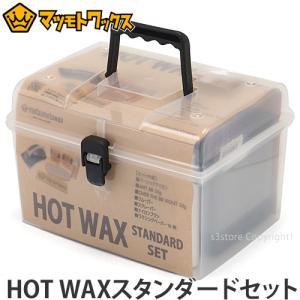 マツモトワックス ホットワックス スタンダード セット MATSUMOTOWAX HOT WAX STANDARD SET スノーボード ワクシング SNOWBOARD WAX SOLID|s3store