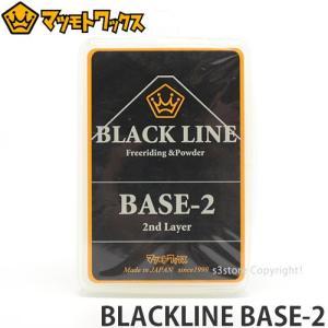 マツモトワックス ブラックライン ベース MATSUMOTOWAX BLACKLINE BASE-2 スノーボード ワクシング メンテナンス お手入れ WAX 容量:90g|s3store