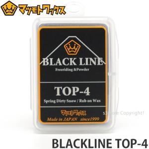 マツモトワックス ブラックライン MATSUMOTOWAX BLACKLINE TOP-4 スノーボード メンテナンス お手入れ SPRING DIRTY SNOW/RUB ON WAX|s3store