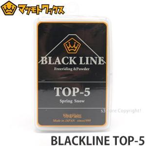 マツモトワックス ブラックライン MATSUMOTOWAX BLACKLINE TOP-5 スノーボード ワクシング メンテナンス お手入れ SPRING SNOW 容量:90g|s3store