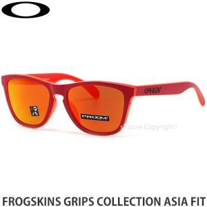 オークリー フロッグスキン OAKLEY FROGSKINS GRIPS COLLECTION ASIA FIT サングラス プリズム フレーム:MATTE RED レンズ:PRIZM RUBY s3store
