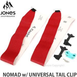 17 ジョーンズ ノマド w/ ユニバーサル テール クリップ 【JONES NOMAD W/ UNIVERSAL TAIL CLIP】 16-17 スノーボード スプリット スキン SNOWBOARD SPLIT|s3store