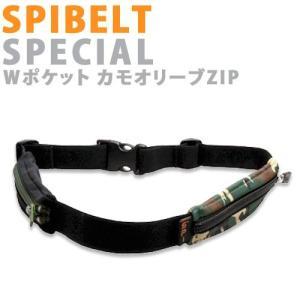 スパイベルト スペシャル ダブルポケット SPIBELT SPECIAL Wポケット カモ×オリーブZip ウェストポーチ ウェストバッグ|s3store