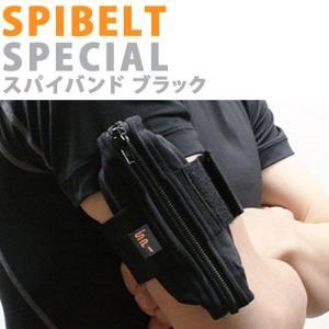 スパイベルト スペシャル スパイバンド アームポーチ SPIBELT SPECIAL SPIBAND ブラック|s3store