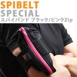 スパイベルト スペシャル スパイバンド アームポーチ SPIBELT SPECIAL SPIBAND ブラック/ピンクZip|s3store