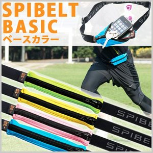 スパイベルト ベーシック ベースカラー SPIBELT BASIC ウェストポーチ ウェストバッグ|s3store