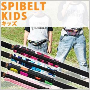 スパイベルト キッズ 子供用 SPIBELT KIDS ウェストポーチ ウェストバッグ|s3store