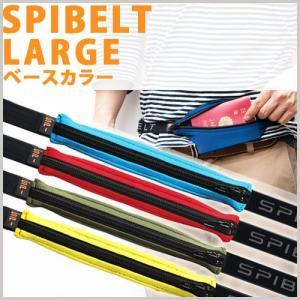 スパイベルト ラージ ベースカラー SPIBELT LARGE ウェストポーチ ウェストバッグ|s3store