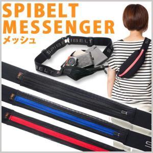 スパイベルト メッセンジャー メッシュ SPIBELTMESSENGER MESH メッセンジャーバッグ 斜め掛け|s3store