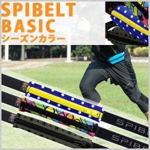 スパイベルト ベーシック シーズンカラー SPIBELT BASIC ウェストポーチ ウェストバッグ|s3store