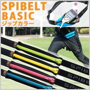 スパイベルト ベーシック ジップカラー SPIBELT BASIC ウェストポーチ ウェストバッグ|s3store