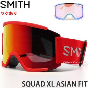 【ワケあり】 スミス スカッド XL SMITH SQUAD XL ASIAN FIT 訳有り ゴーグル スノーボード スキー FlameCol:RISE LensCol:CPSUN RED M|s3store