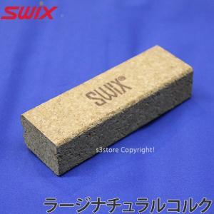 スウィックス ラージナチュラルコルク SWIX LARGE NATURAL CORK スノーボード メンテナンス チューンナップ ホットワキシング ツール|s3store