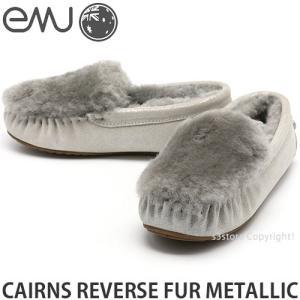 エミュー ケアンズ リバース ファー メタリック emu CAIRNS REVERSE FUR METALLIC 国内正規品 レディース 靴 シープ SHOES カラー:SILVER|s3store