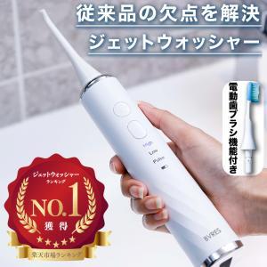 【6冠達成 】 口腔洗浄器 新しい ジェットウォッシャー BVRES ビブレス ウォーターフロス ド...