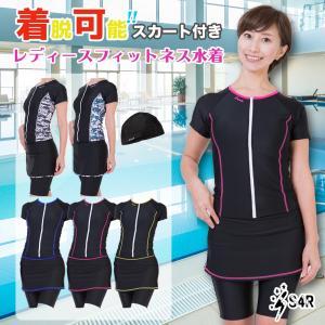 水着レディース フィットネス セパレーツ 半袖 体型カバー めくれ防止 スカート キャップ付き セパレート ウェア 4点 大きいサイズ