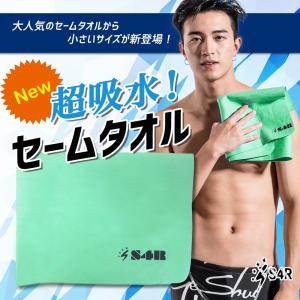 サイズ 30cm x 40cm  吸水速乾セームタオル 絞って水分を出すことで何度も使用可能。 持ち...