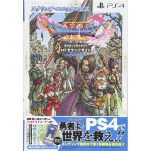ドラゴンクエストXI 過ぎ去りし時を求めて ロトゼタシアガイド for Playstation4 (Vジャンプブックス(書籍))|sa69shioutlet