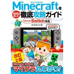 Minecraftを100倍楽しむ徹底攻略ガイド Nintendo Switch対応 改訂2版|sa69shioutlet