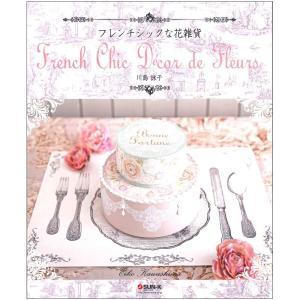川島詠子 French Chic Decor de Fleurs  フレンチシックな花雑貨 ZU-0249|sa69shioutlet