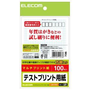 エレコム はがき用紙 テストプリント用紙 100枚入り EJH-TEST