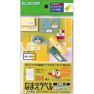 エレコム ラベルシール はがきサイズ 光沢 なまえ 288枚 24面×12シート EDT-KNM7