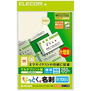 ELECOM なっとく名刺(標準・上質紙・アイボリー) A4(210X297MM)10面付け12枚入...