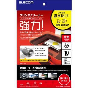 エレコム クリーニングシート インクジェット専用 プリンタクリーナー A4サイズ 10枚入り CK-...