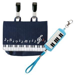 Pianobell (ピアノベル) 防犯ブザー (子供用) & 移動ポケット 小学校通学セット
