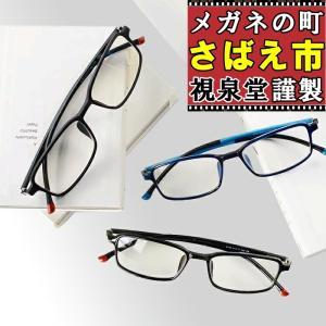 ブルーライトカット シニアグラス 老眼鏡 UVカット 99.99% メガネの町 鯖江市 視泉堂 リー...