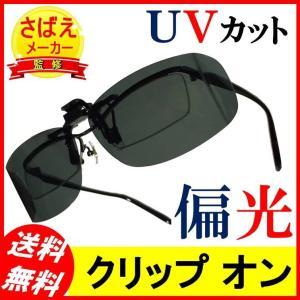 クリップオン ワイド型 偏光レンズ メガネにつける 偏光サングラス UVカット 99% 送料無料 ト...