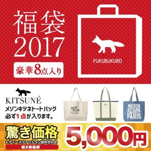 MAISON KITSUNE メゾン キツネ トート 入り福...