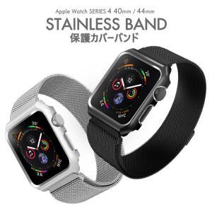 AppleWatch4 AppleWatch series4 ステンレスバンド カバー一体型 40mm 44mm applewatch ベルト専用カバー フィルムセット|sabb