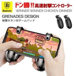 荒野行動 PUBG コントローラー ゲームパッド グリップ スマホ Fortnite フォートナイト 射撃用押し Baseus ベースアス iPhone Android対応 手榴弾 グレネード sabb
