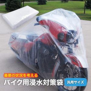 バイク用 冠水 浸水 対策 カバー 袋 防災 災害 洪水 バイクカバー オートバイ 原付 ボディーカバー 大きいビニール袋 バイクが入る インテリア 浸水防止カバー|sabb