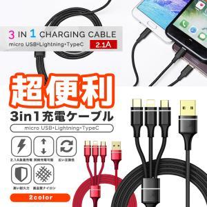 Lightning Micro USB Type-C 3in1 充電ケーブル 急速充電 ライトニングケーブル microusb アルミ ナイロン編み 充電ケーブルiPhoneX 8 7 Android Xpeira Galaxy|sabb