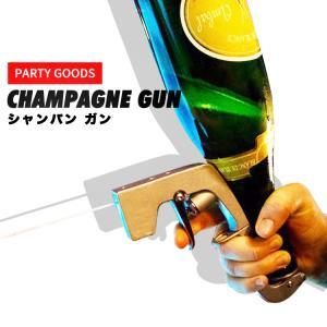 CHAMPAGNE GUN シャンパンガン シャンパンシャワー ドンペリ二ヨン ドンペリ モエ・エ・シャンドン ボトルホルダー ディスプレイ インテリア雑貨|sabb