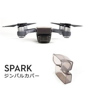 DJI SPARK スパーク ジンバルカバー ドローン カメラカバー アクセサリー 備品 カスタム パーツ ヘリ 航空機(メール便送料無料)|sabb