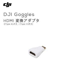 DJI Goggles FPV ゴーグル  HDMI 変換アダプタ ケーブル Type A C ドローン (メール便送料無料)|sabb