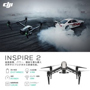 INSPIRE 2 インスパイア ドローン プロ仕様 DJI 4K P4 4km対応 スマホ操作 ドローンレース カメラ ビデオ 空撮 アプリ ActiveTrack 障害物自動回避 プロ仕様|sabb