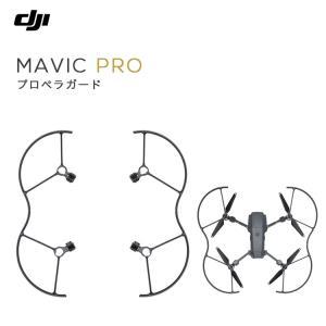 MAVIC PRO ドローン マビック プロペラガード DJI 4km対応 小型 空撮 アプリ連動 ActiveTrack 障害物自動回避 折り畳み 長時間飛行|sabb