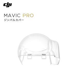 MAVIC PRO マビック ジンバルカバー Mavicカバー カメラカバー MAVIC備品 Mavicアクセサリー 周辺機器 保護カバー マビック プロ DJI 小型|sabb