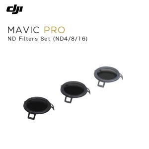 (あすつく) MAVIC PRO マビック NDフィルターセット ND4/8/16 ストップフィルタ...